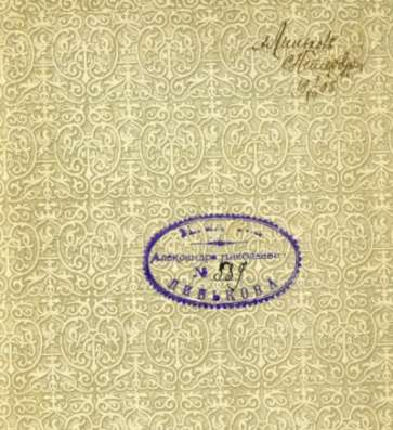 книгу Кант И. Вечный мир, 1905 год