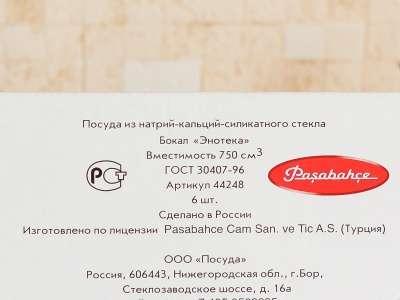 Бокалы для красного вина. Большие (750мл в Санкт-Петербурге Фото 1
