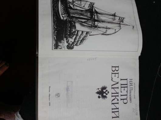 Книга Петр Великий в Саратове Фото 4