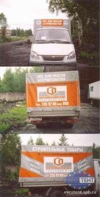 Тенты, реклама на тентах, ворота, борта, полы, полетники в Санкт-Петербурге Фото 3