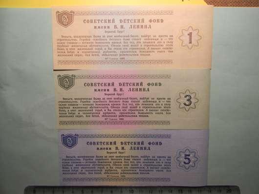 Благотворит. билеты Советс. детс. фонда 1988 1,3,5,10,25 руб в г. Ереван Фото 1