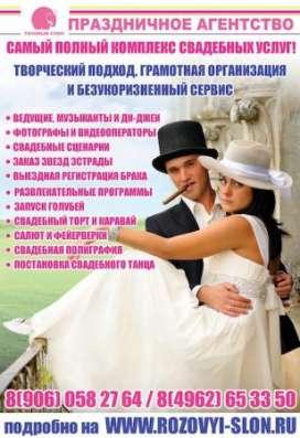 Ведущая на свадьбу в Солнечногорске. Тамада Солнечногорск.