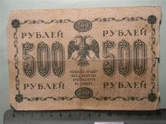 Гос. кредитные билеты России 1918 года, 10 штук