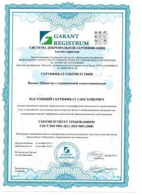 Сертификаты ИСО, ГОСТ Р