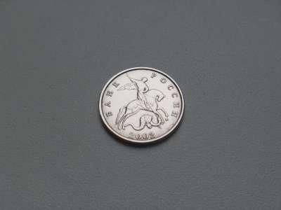 Монета 5 Копеек М 2002 год Россия