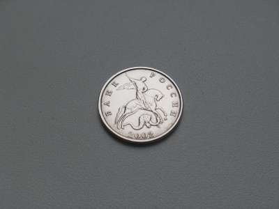 Монета 5 Копеек М 2002 год Россия в Москве Фото 1