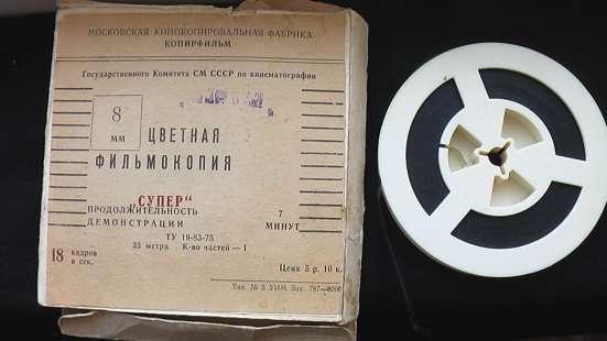 Кинопроектор СССР Волна. и пленки с мультфильмами 7 штук