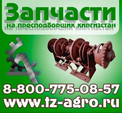 Купить вязальный аппарат на пресс подборщик Киргизстан