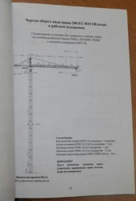 Продается башенный кран LIEBHERR 200EC-H10 FR-tronic,