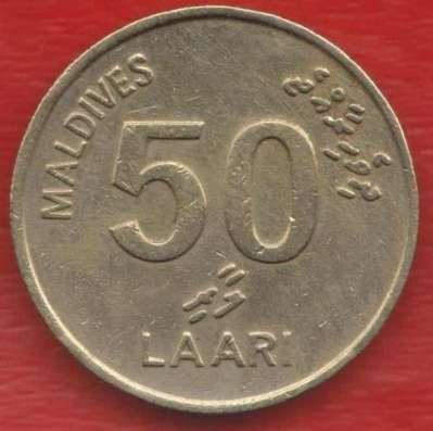 Мальдивские острова 50 лаари 1995 г. Мальдивы