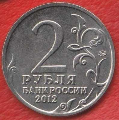 Россия 2 рубля 2012 Кутузов Война 1812 г