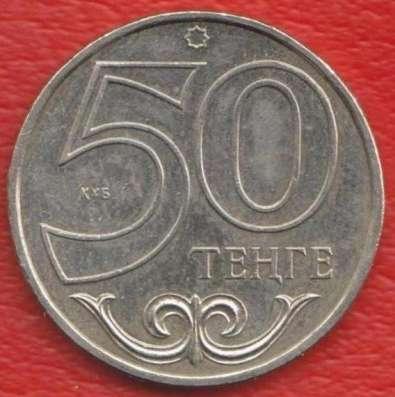 Казахстан 50 тенге 2000 г
