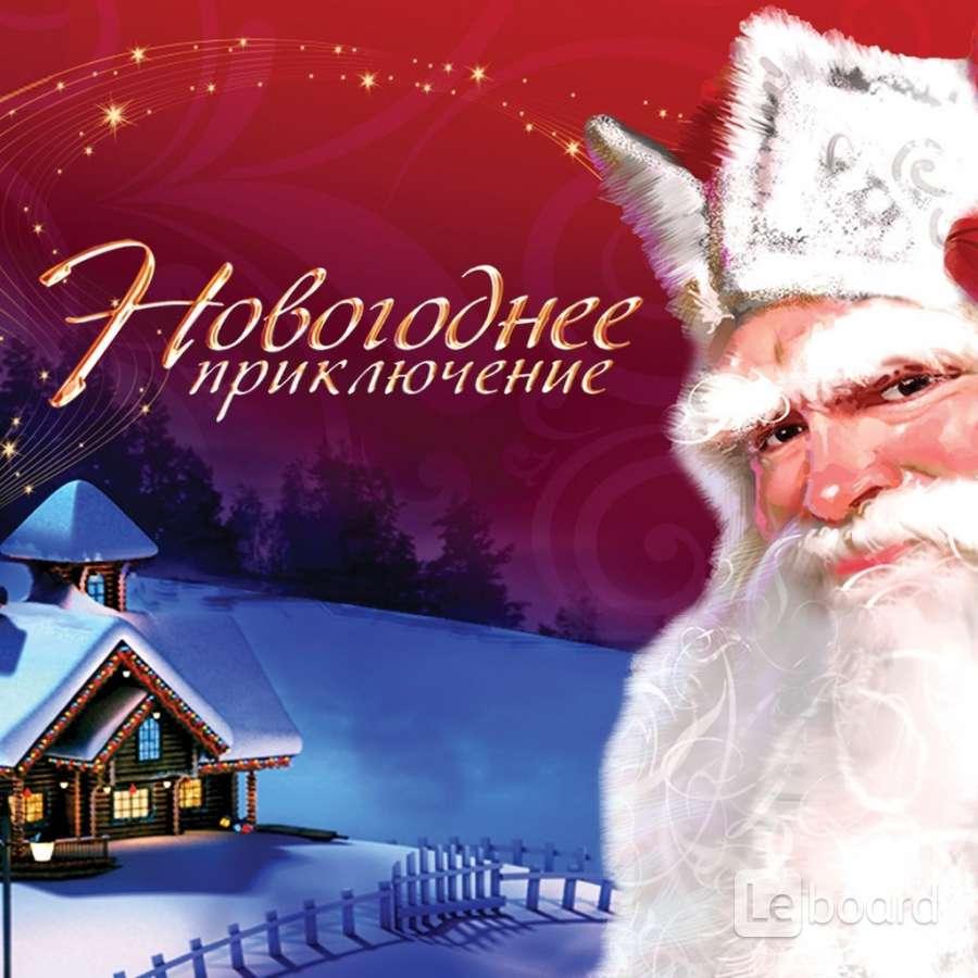 Онлайн новогоднее поздравление от деда мороза